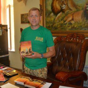 Новую книгу Олега Зубкова уже можно приобрести в парке «Тайган»!